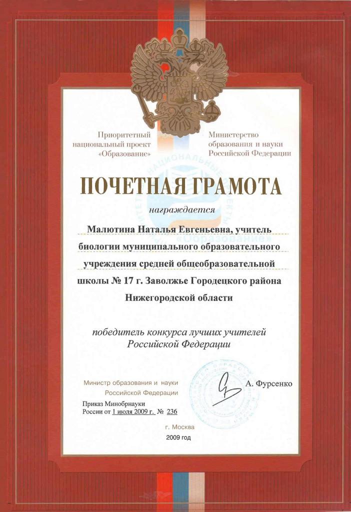 Победитель конкурса лучших учителей РФ 2009 г.