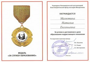 Медаль за службу образованию