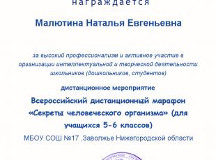 Благодарность УНИКУМ 2.png