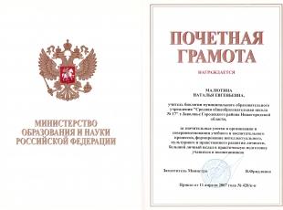 МО Россия2.jpg