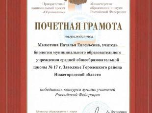 конкурс-лучших-учителей-РФ2.jpg