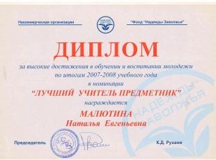 Диплом Фонда Надежды Заволжья.jpg