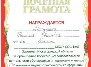 Почетная грамота конференция школа-page-001.jpg